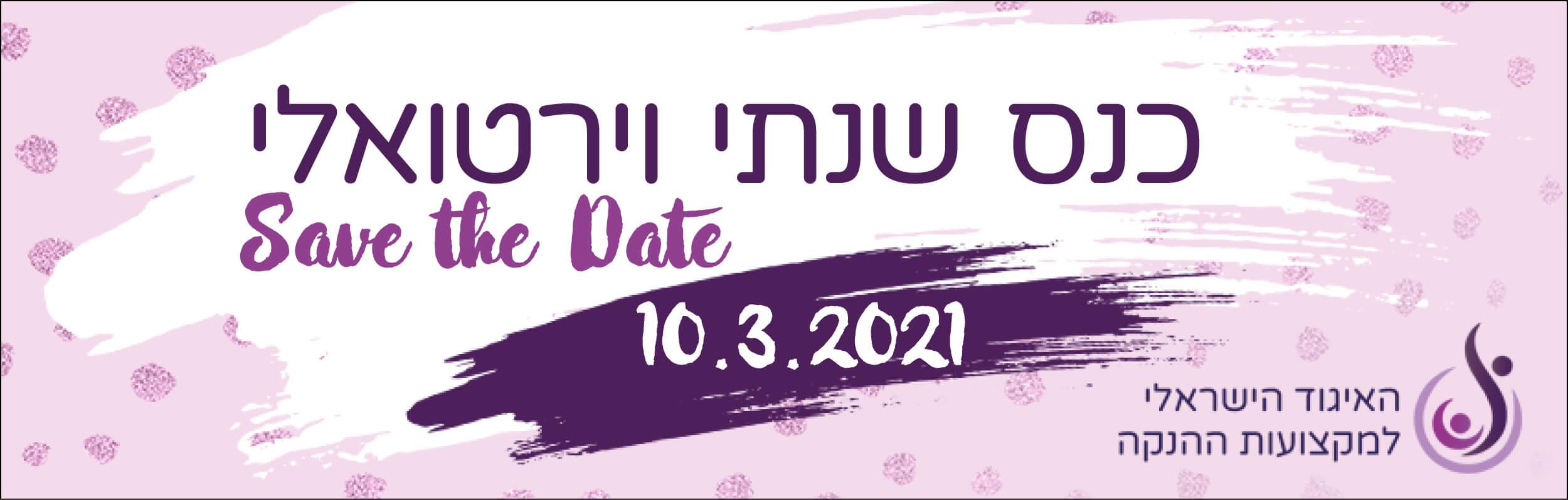 banner march2021