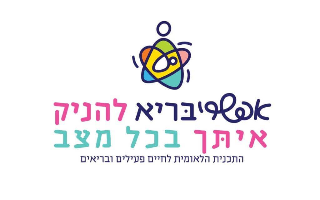 לוגו משרד הבריאות שבוע הנקה 2021