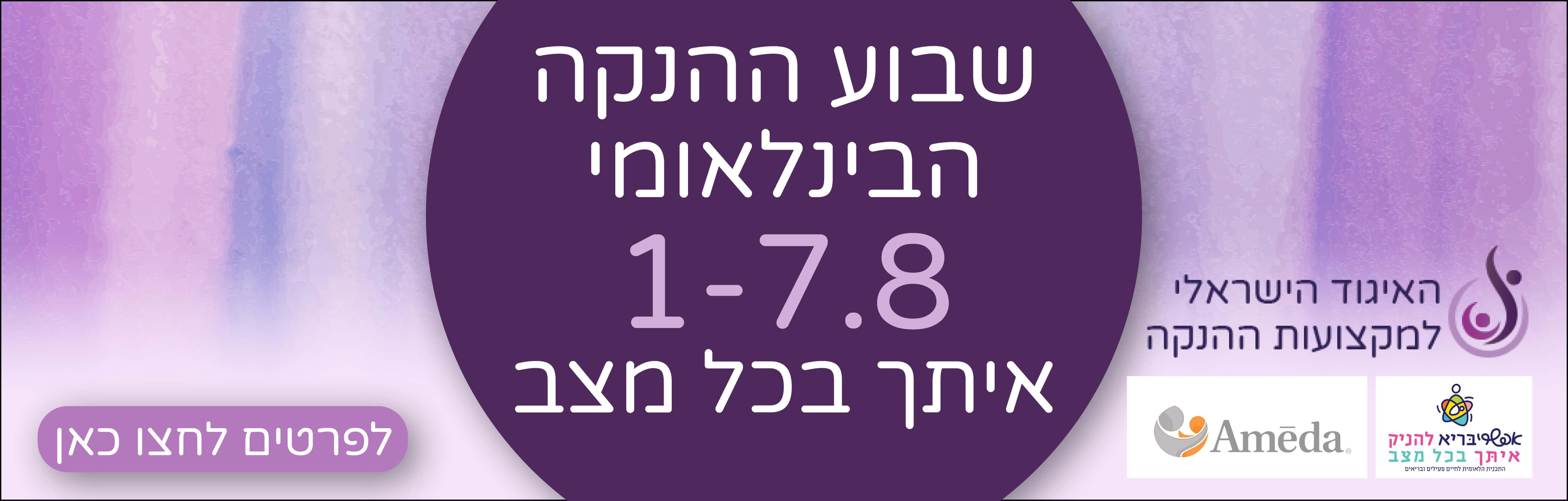banner aug2021 4